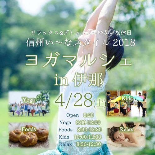 信州い〜なスタイル2018 in 伊那