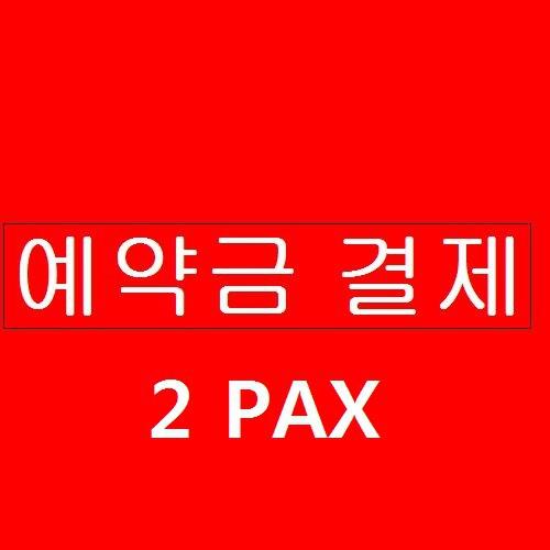 스노클링 예약금 결제 2PAX