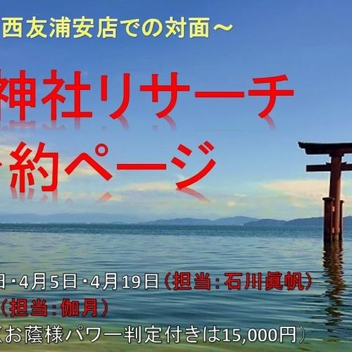 産土神社リサーチ(西友浦安店の占い館で対面)