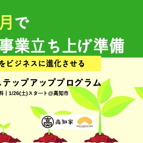 【1/26(土)〜】第4期ステップアッププログラム|思いつきをビジネスに進化させる2ヶ月