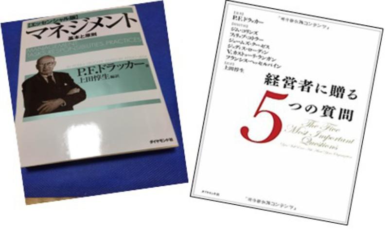 ビジネスマン必見世界最高経営思想家ドラッカーマネジメントで事業に成功をもたらす5つの質問1day大阪セミナ