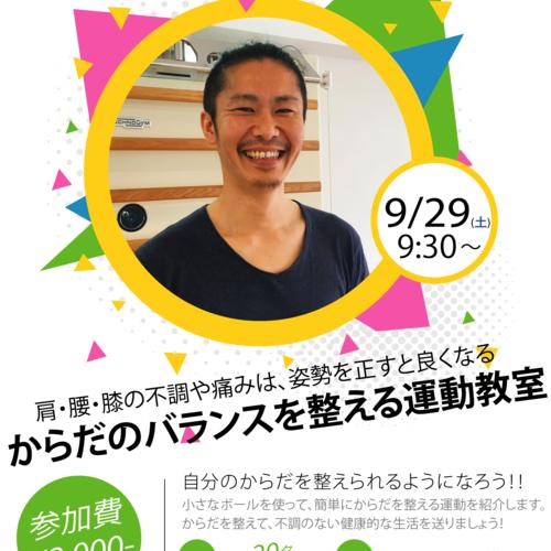 【9/29開催】からだのバランスを整える運動教室@土佐清水市
