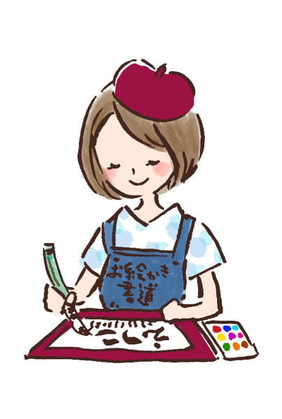 東京:土曜クラス:お絵かき書道作家育成塾