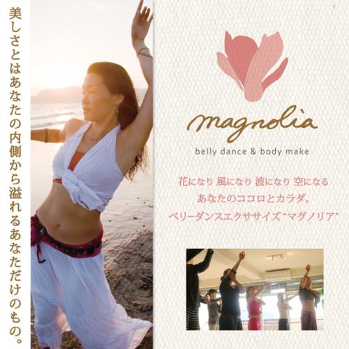【町田クラウドナインクラス】ココロとカラダを心地よく整えるベリーダンスフィットネス magnolia