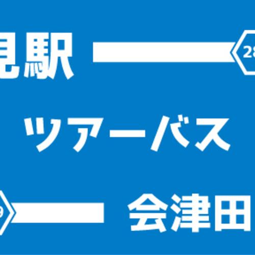 只見駅ー会津田島駅ツアーバス 1,500円/1人