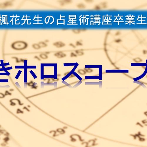 手描きホロスコープ講座(石川楓花先生の占星術卒業生限定レッスン)