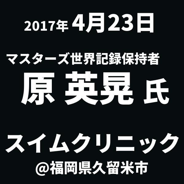 鉄人!原英晃のスイムクリニック in 久留米(福岡)