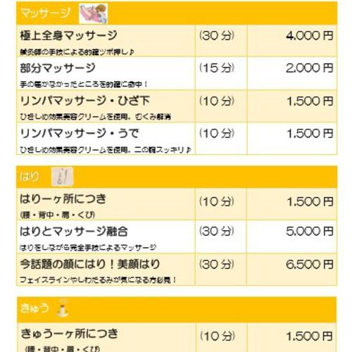 はり・マッサージ・美容・癒し☆施術部門ネット予約受付ページ