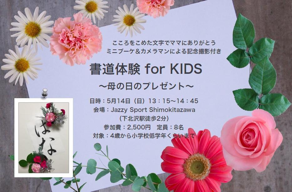 書道体験 for KIDS ~母の日のプレゼント~(ミニブーケ&カメラマンによる記念撮影付き)