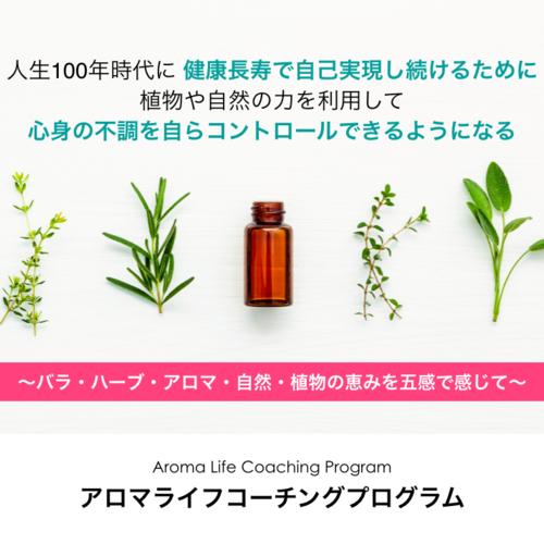 【アロマライフコーチングプログラム】体験会