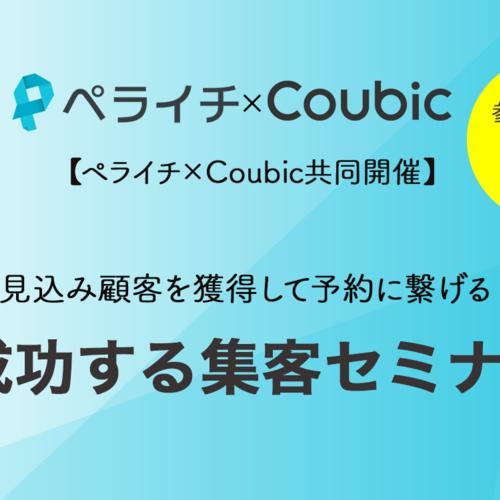 【ペライチ × Coubic共同開催!】見込み顧客を獲得して予約に繋げる!成功する集客セミナー