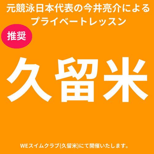 [推奨]今井亮介スイムプライベートレッスン【個人レッスン】in 久留米
