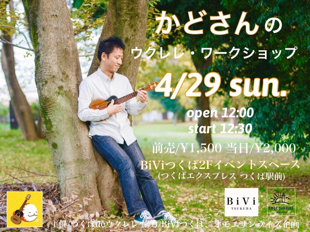 4/29(日)かど さんの ジャカソロワークショップ inつくば 開催!《好評のため3名分追加しました》