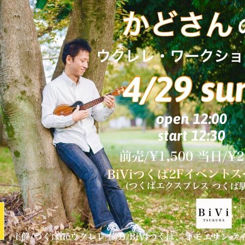 4/29(日)かど さんの ジャカソロワークショップ inつくば 開催!