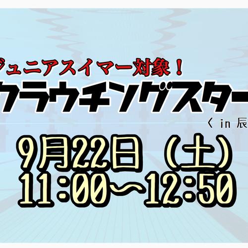 【9/22開催】ジュニアスイマー対象!クラウチングスタート」