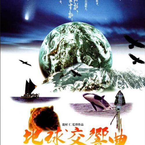 11月9日(木)〜14日(火)『地球交響曲 第三番』