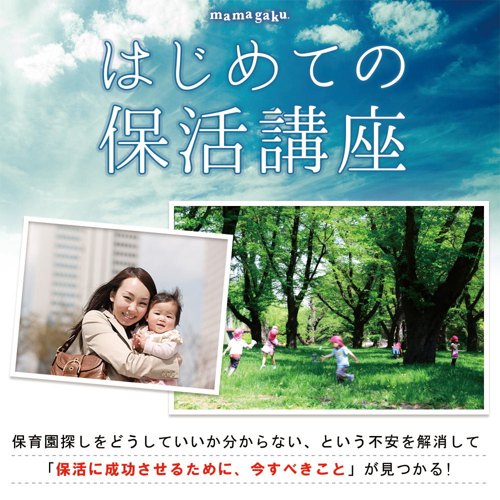 【妊娠中〜】はじめての保活講座(2019年4月入園希望)