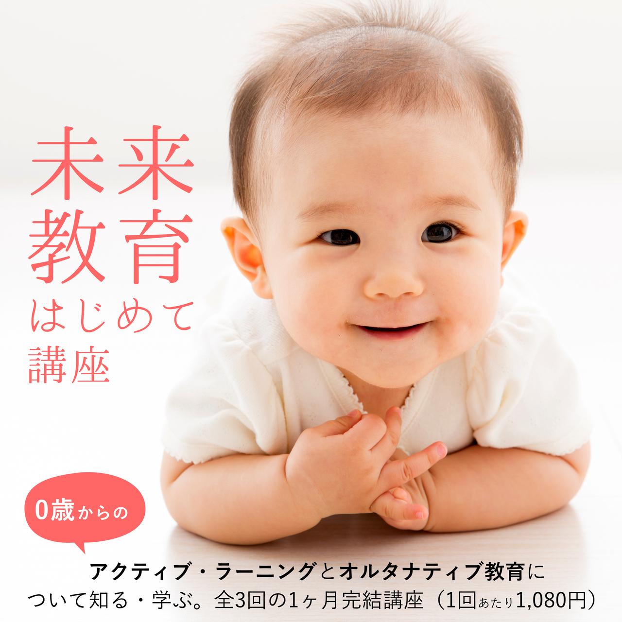【妊娠中から全ての親子】注目!未来教育はじめて講座(0歳からのアクティブラーニングとオルタナティブ教育)