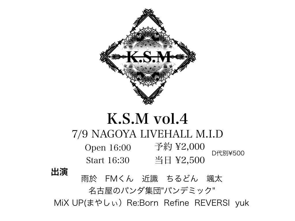 7/9(日)『K.M.S vol.4』予約フォーム