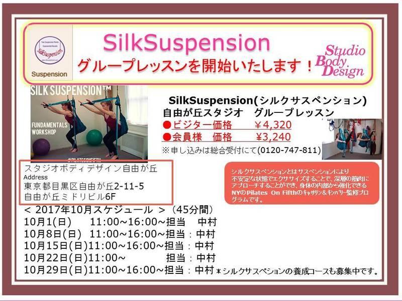 2017年10月【自由が丘スタジオ】SilkSuspensionグループ45分(担当:中村)