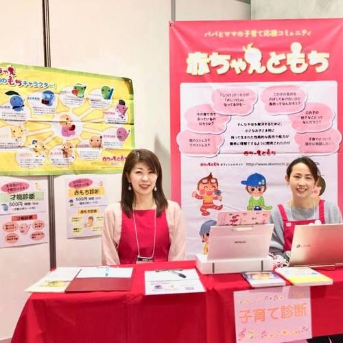 わが子の相性を占う 『赤もち診断』コーナー【大田】2019年5月12日(日)
