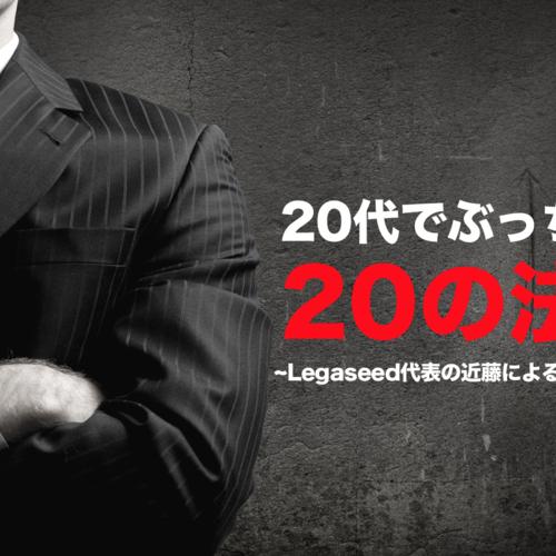 代表近藤特別セミナー【20代でぶっちぎる20の法則】