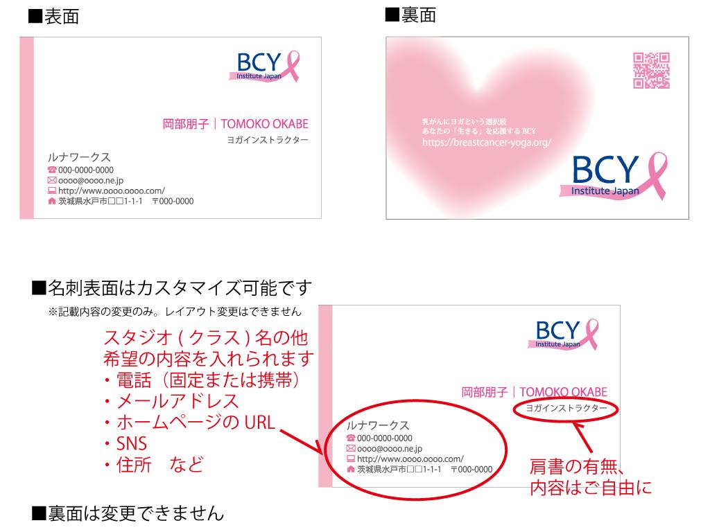 BCY登録メンバーオリジナル名刺・アドレス