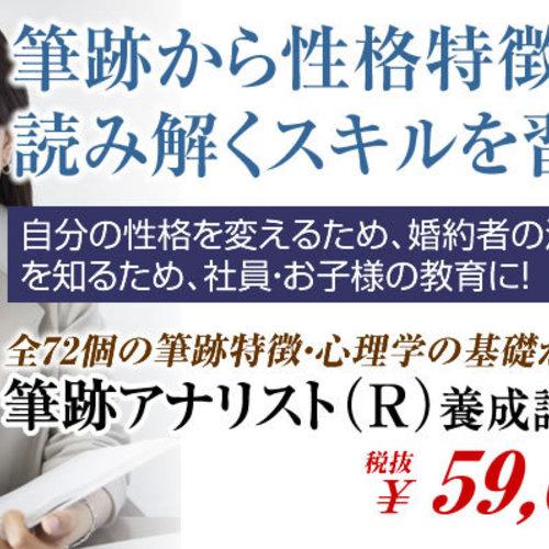 【筆跡心理学】筆跡アナリスト(R)/筆跡アナリスト初級25(R) 資格取得コース