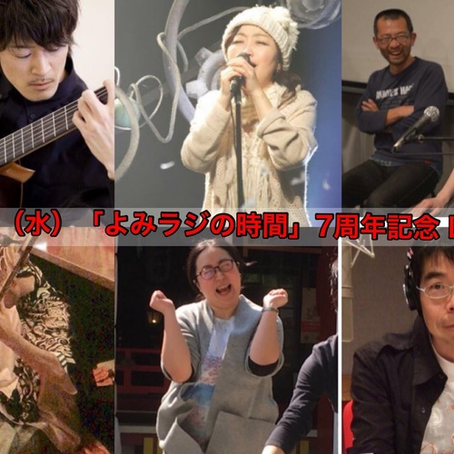 5/30(水)「よみラジの時間」7周年記念LIVE!
