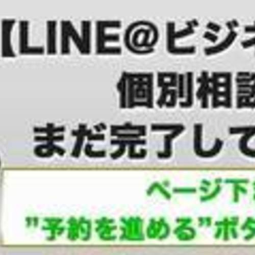 【LINE@ビジネス実践講座】個別相談予約フォーム