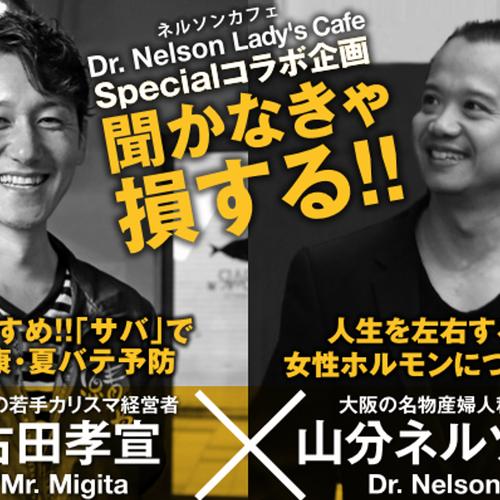 【満席御礼】Dr Nelson Lady's Cafe 聞かなきゃ損する!!Specialコラボ企画!