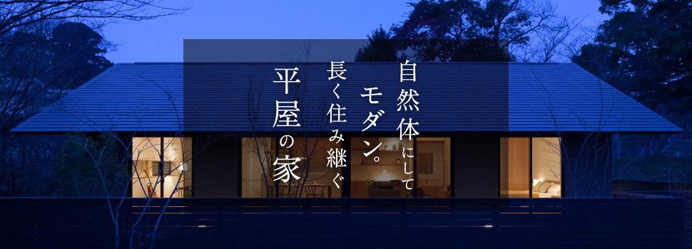 太田の美しい平屋 OPEN HOUSE 来場予約