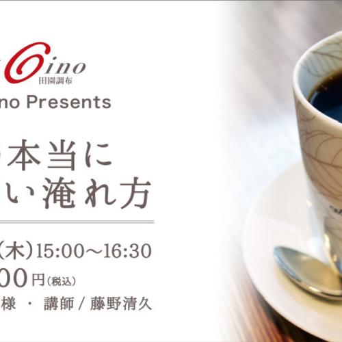 Caffé Gino Presents「コーヒーの本当の美味しい淹れ方」講座(2016年12月度)