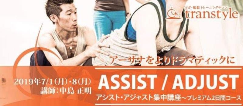 アシスト・アジャストメント集中講座~プレミアム 二日間コース