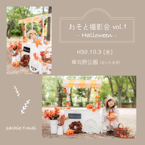 10月3日(水) おそと撮影会 vol.1 ~Halloween~