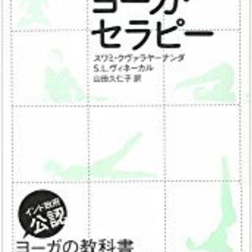 【2018年7月5日・7月19日・8月30日 東京開催】~抄読会~『ヨーガ・セラピー』