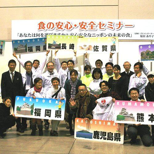 次世代のための九州の食 親子で楽しむ食のイベント