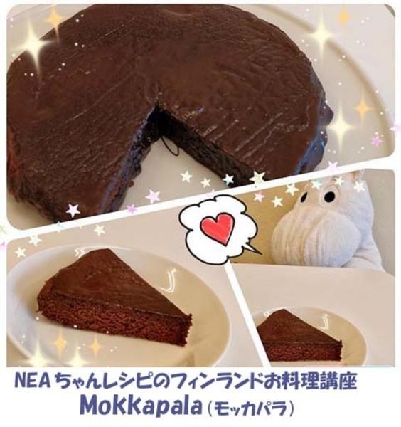 【6/30(土)開催】フィン女子・NEAちゃんレシピお料理講座 Mokkapala・モカチョコブラウニー