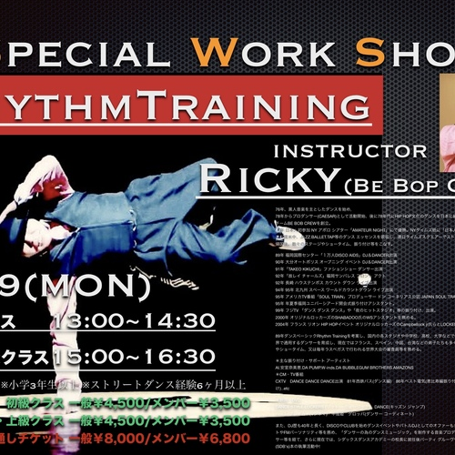 "★Special Work Shop ""Ricky""★ 2本通しチケット"