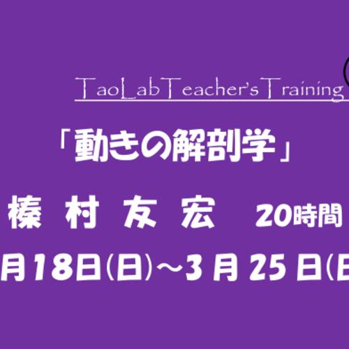 TaoLabTT「動きの解剖学」榛村友宏