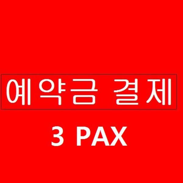 펀다이빙 / 체험다이빙 예약금 결제 3PAX