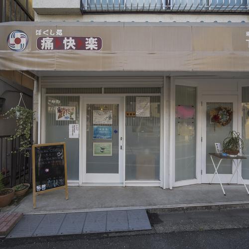 痛快楽東長崎店