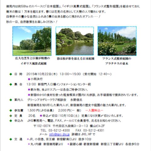 2015 新宿御苑見学会