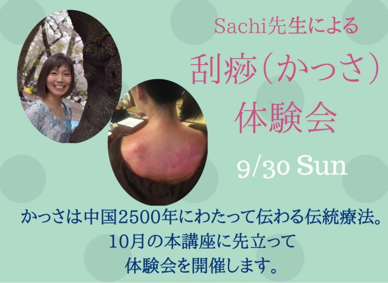 Sachi先生による「かっさ」体験会