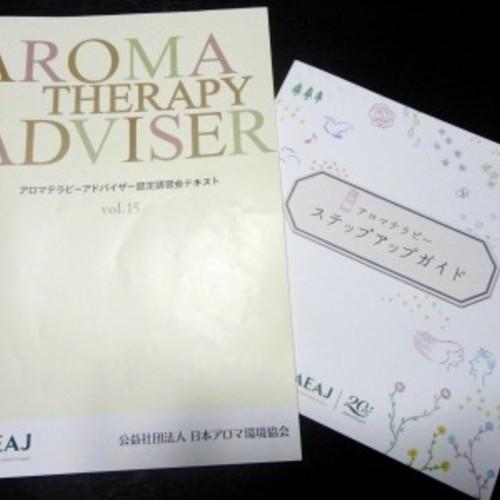 AEAJアロマテラピーアドバイザー認定講習会