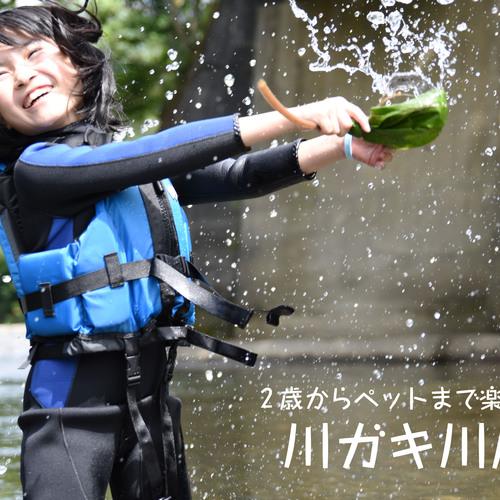 川ガキ川原塾 〜・2歳から出来るやさしいラフティング・〜  AMツアー/PMツアー