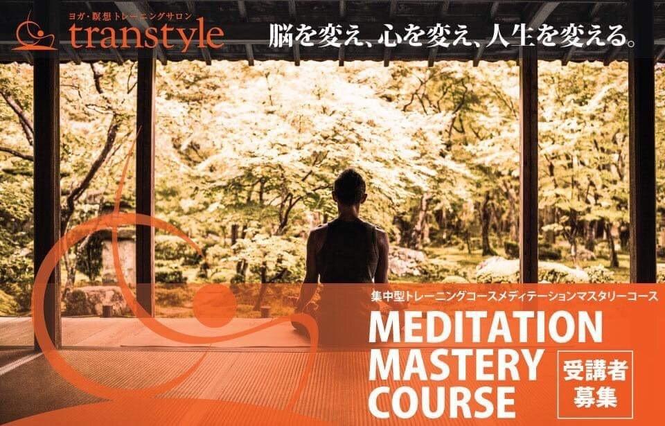 メディテーションマスタリー①「トランス」瞑想講座 三日間 火曜日コース 9/11・9/18・9/25