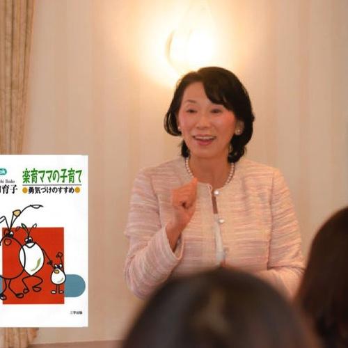 いっこさんの出版記念講演会「楽育ママの子育て」