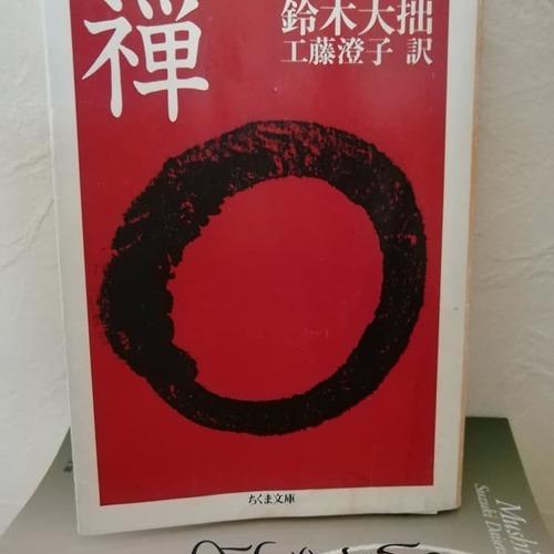読書会:第1回「アクティブ・ブック・ダイアログで読む鈴木大拙 @松声庵 ー海外で禅はどのように理解されたのかー」