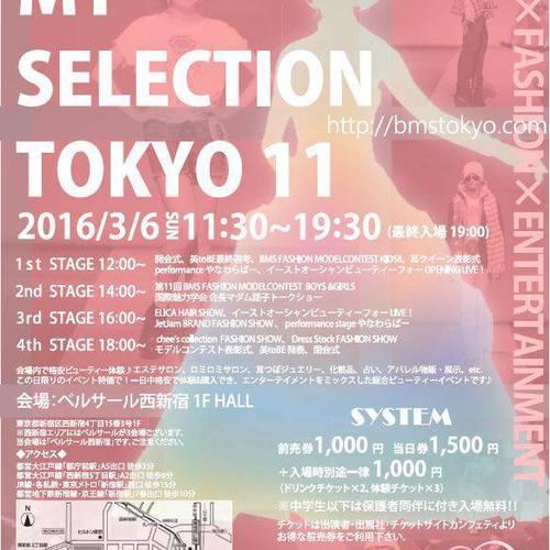 3/6 【イーストオーシャンビューティフォー】BEAUTY MY SELECTION TOKYO 11 in新宿
